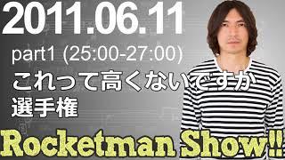 Rocketman Show!! 2011.06.11 放送分(1/2) 出演:Rocketman(ふかわり...