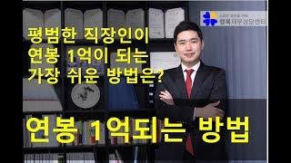 평범한 직장인이 연봉1억되는 방법!! 실제후기~ [행복재무상담센터 오영일센터장]