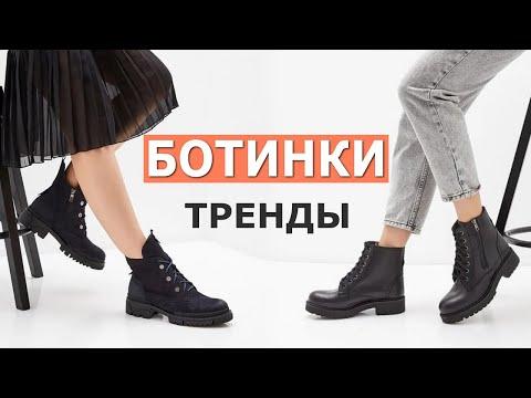 Зимние ботинки / Выбираем самую модную обувь / Тренды уличной моды 2020