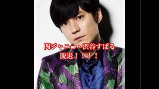 ジャニーズの人気グループ・関ジャニ∞のメインボーカルである渋谷すばるが、 同グループを「脱退」する可能性が浮上したと、 13日発売の「フライデー」(講談社)が報じて ...