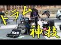 【神技】世界一のドラムすご技大道芸人