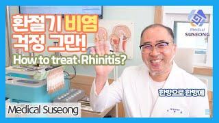 [Medical Suseong] 비염, 한방으로 한방!…