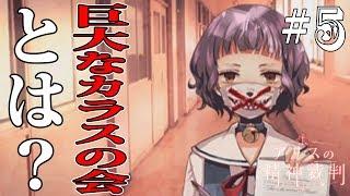 #5【アリスの精神裁判】いたずら部とやらを突き止めねば!!【しゅーやん】