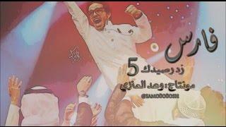 فارس زد رصيدك 5 - عبد الله الجميري