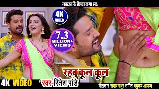 Ritesh Pandey और Akshara Singh का New Hit Video Song 2019  रहबु कूल कूल  Hit Bhojpuri Songs