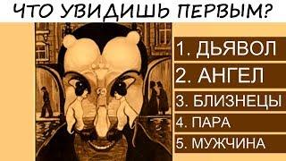 ТВОИ СКРЫТЫЕ ПСИХОЛОГИЧЕСКИЕ ПРОБЛЕМЫ раскроет этот СИЛЬНЫЙ психологический тест!