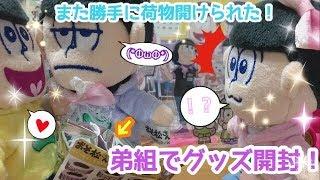 【おそ松さん】✨待ちに待った夢のアプリグッズ✨遂に開封!!(ミュージカル松は揃うのか!?) thumbnail
