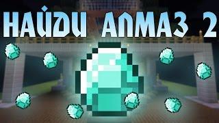 АЛМАЗЫ Любимые Алмазы - Майнкрафт видео на сервере