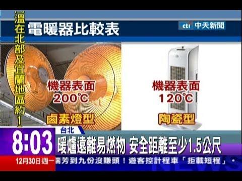 中天新聞》電暖爐使用禁忌! 勿貼近床鋪、慎用延長線