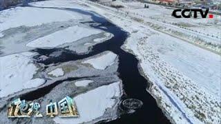 """《地理·中国》 20200417 """"冷极""""的奥秘 下  CCTV科教"""