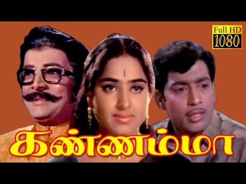 Kannamma Muthuraman,K.R.Vijaya Tamil Superhit Movie HD