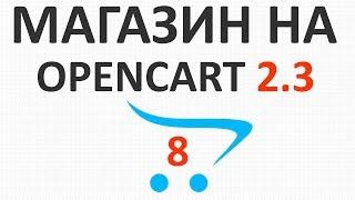 Шаблон Fooder - пиццерия на OpenCart 2.3 за 15 минут - урок 8