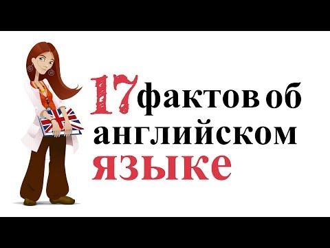17 познавательных фактов об английском языке
