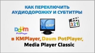 Как переключить аудиодорожку и субтитры в KMPlayer, Daum PotPlayer, Media Player Classic