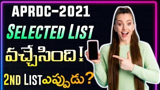 APRDC Selected List Out Now | Aprdc 2021 Results Announced | Aprdc 1st Selected list | Check APRDC