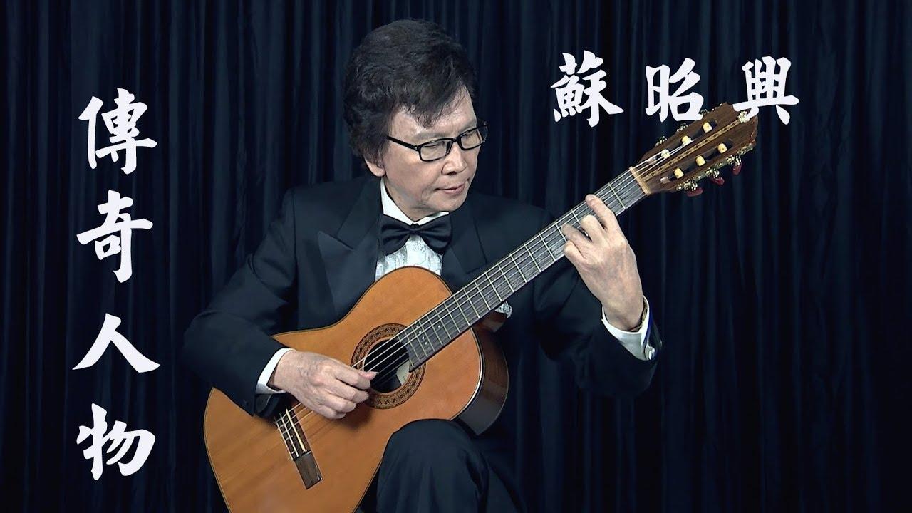 年輕時被譽為東方吉他王子 蘇昭興 吉他獨奏會超過1200場