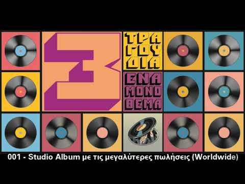 001 - Studio Album με τις μεγαλύτερες πωλήσεις (Worldwide)