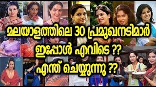 ഒരുകാലത്ത് സൂപ്പര്താരങ്ങളുടെ നായികമാര്, ഇപ്പോള് എവിടെ? Malayalam Film Actress | Mallu Old Actress