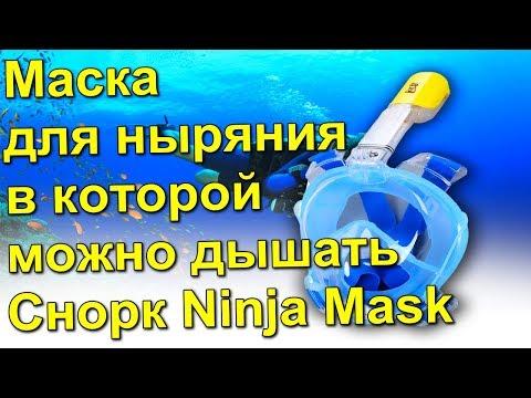 Маска для ныряния в которой можно дышать Снорк Ninja Mask