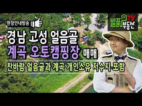 경남 고성 펜션 계곡 오토캠핑장 매매 찬바람
