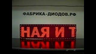 Бегущие строки оптом. Фабрика Диодов(, 2016-04-05T06:06:58.000Z)
