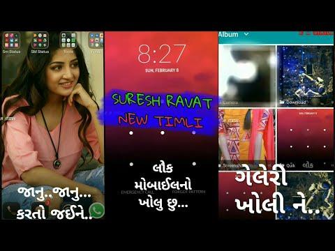 Mara Mobile No Pattern Lock Jaanu Tara Nam No Re...||Suresh Ravat New Gujrati Timli Status
