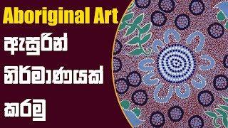 Aboriginal Art ඇසුරින් නිර්මාණයක් කරමු   20-08-2018 Thumbnail