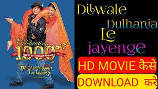 ddlj full movie kaise download kare (dilwale dulhania le jayenge)