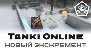Tanki Online Новый эксперимент с припасами ГОЛД Фриз М3 Хорнет М3