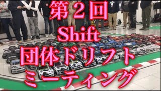 """""""ドリフト ドリラジ"""" 第2回 shift 団体drift meeting"""