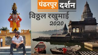 PANDHARPUR VITTHAL DARSHAN 2021 | DURING COVID-19 | Complete Experience & Details | e-pass Procedure