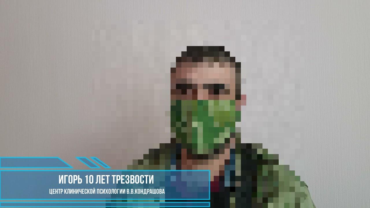Отзыв 10 лет Игорь