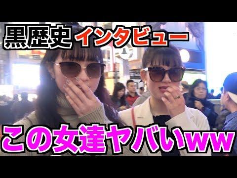 大阪で夜の女達に黒歴史を聞いたらヤバすぎたwwwwww