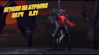 League of Legends: Играем на Атроксе \ Патч 9.21