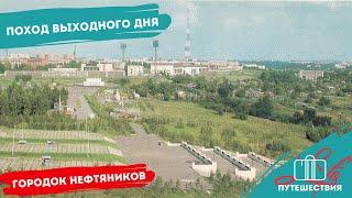 Любинский.LIFE/ Путешествия/ Поход выходного дня по городку нефтяников / 12.07.2020