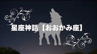 【星座神話】おおかみ座の誕生 -Wolf- 狼座