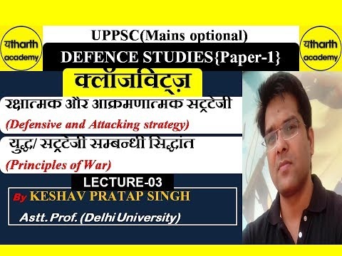 Lec-03 रक्षा अध्ययन(DEFENCE STUDIES)--UPPSC-MAINS--- CLAUSEWITZ (क्लॉजविट्ज़)