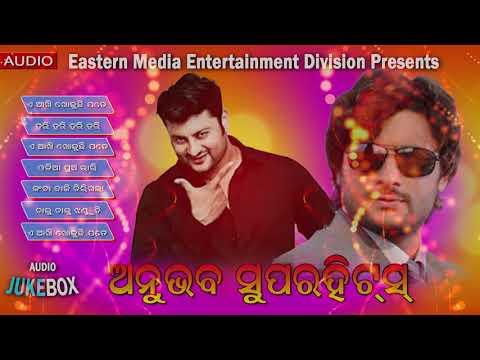 best-of-anubhav-mohanty-songs-|-odia-movie-|-anubhav-mohanty-|-audio-juke-box-|-eme-films