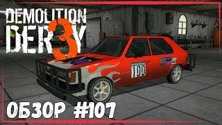 Demolition Derby 3 - Обзор на андроид #107 (Лучшая игра про дерби)
