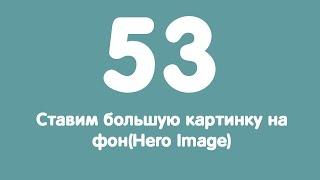 Урок 53. Ставим большую картинку на фон(Hero Image)