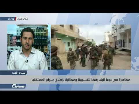 مظاهرة في درعا البلد رفضا للتسوية ومطالبة بإطلاق سراح المعتقلين  - 19:53-2019 / 6 / 21