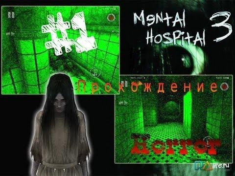 ПРОХОЖДЕНИЕ MENTAL HOSPITAL 3 (#1) - Horror game  (психиатрическая больница)