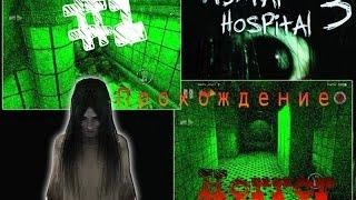 ПРОХОЖДЕНИЕ MENTAL HOSPITAL 3 (#1) - Horror game  (психиатрическая больница)(Хочешь заказать рекламу? Тебе сюда---https://vk.com/topic-52734179_29511022 Группа в Контакте- https://vk.com/lomboxgh Я в контакте-https://..., 2015-06-11T19:37:51.000Z)