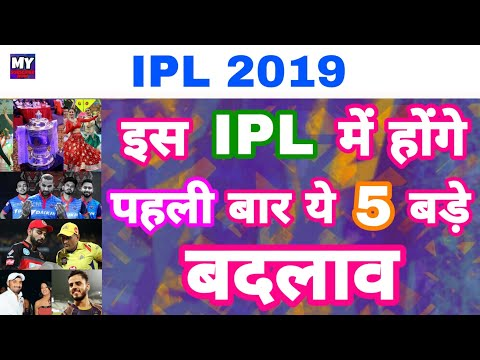 IPL 2019 - List Of 5 Historic Changes In This Vivo IPL Proves To Be Unique | MY cricket production