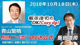 2018年10月18日(木)コメンテーター青山繁晴 thumbnail