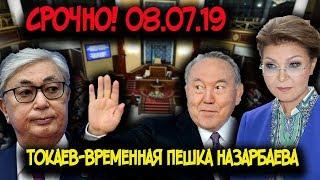 Трон Токаева шатается.Назарбаев готовит Даригу в президенты.