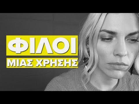 ΦΙΛΟΙ ΜΙΑΣ ΧΡΗΣΗΣ | SORRY ΔΕΝ ΘΑ ΠΑΡΩ | Madara Channel