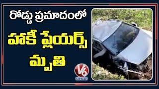 Four National Level Hockey Players Dead, Three Injured In Hoshangabad Car Accident  Telugu News