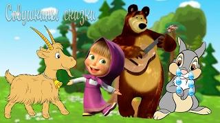 Сказка Коза дереза. Новый мультик Маша и Медведь