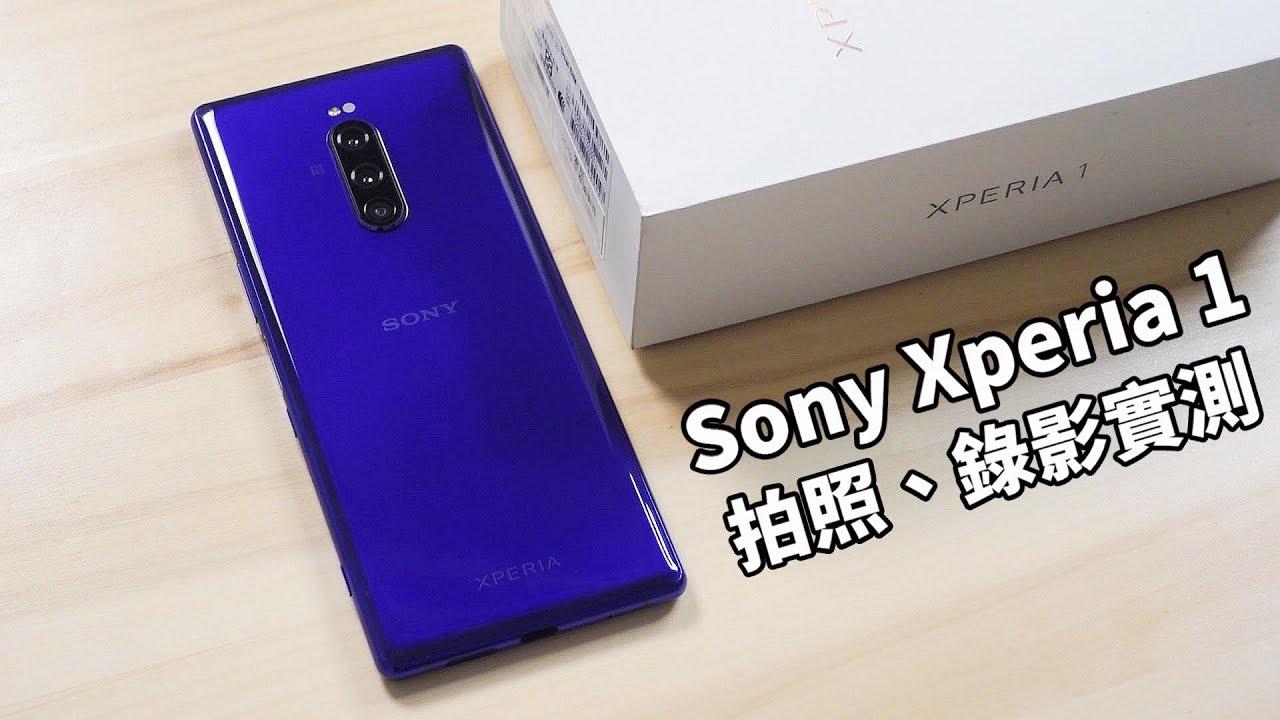 【束褲開箱】Sony Xperia 1 大師級拍照,錄影上手實測 (對比iPhone Xs / 小米9 / Pixel 3) - YouTube